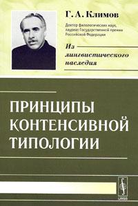 9785397007955 - Г. А. Климов: Принципы контенсивной типологии - Книга