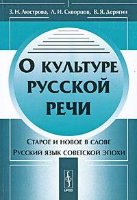 З. Н. Люстрова, Л. И. Скворцов, В. Я. Дерягин О культуре русской речи