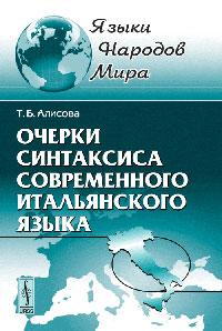 9785397007849 - Т. Б. Алисова: Очерки синтаксиса современного итальянского языка - Книга