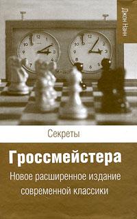 Секреты гроссмейстера. Джон Нанн