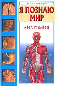 А. В. Пахневич Я познаю мир. Анатомия политов п а я познаю мир 100 исторических событий