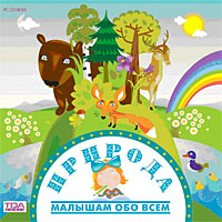 Zakazat.ru Малышам обо всем: Природа