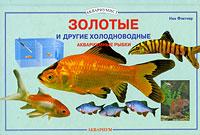 Ник Флетчер Золотые и другие холодноводные аквариумные рыбки аквариумные рыбки в ейске