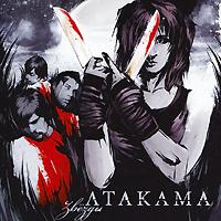 Второй альбом московской alternative/nu metal-группы Atakama. Мощный напористый саунд, безудержный драйв и неповторимый женский вокал.Для поклонников Guano Apes, Exilia и Отер. Артем