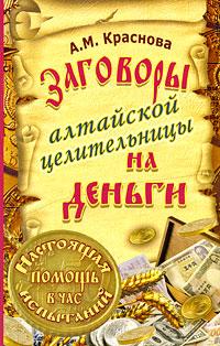 А. М. Краснова Заговоры алтайской целительницы на деньги баженова м 500 заговоров уральской целительницы на деньги…