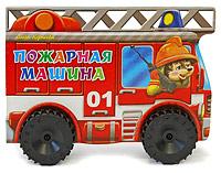 Ольга Корнеева Пожарная машина. Книжка-игрушка машина пламенный мотор volvo v70 пожарная охрана 870189