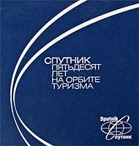 А. Н. Хохлов Спутник. Пятьдесят лет на орбите туризма