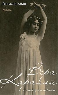 Геннадий Каган Вера Каралли - легенда русского балета
