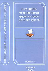 Правила безопасности труда на судах речного флота загадки речного русла