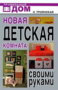 Н. Троянская Новая детская комната своими руками