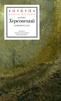 9785867936822 - Борис Херсонский: Спиричуэлс (+ DVD-ROM) - Книга