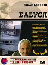 Бабуся хочу русские фильмы бабуся сын за отца именины