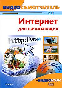 А. А. Барабаш, О. В. Белявский Интернет для начинающих (+ CD-ROM) ватаманюк а и видеосамоучитель обслуживание и настройка компьютера cd
