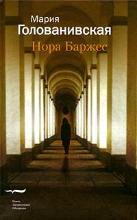 9785867936990 - Мария Голованивская: Нора Баржес - Книга