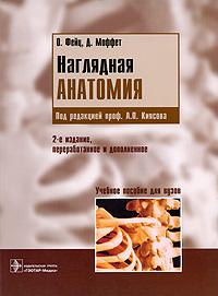 О. Фейц, Д. Моффет Наглядная анатомия шилкин в филимонов в анатомия по пирогову атлас анатомии человека том 1 верхняя конечность нижняя конечность cd