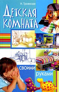 Н. Троянская Детская комната своими руками