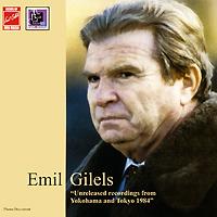 Эмиль Гилельс Emil Gilels. Unpublished Recordings 1984 эмиль гилельс emil gilels plays piano favourites