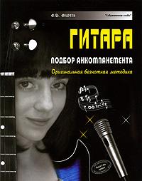А. В. Андреев Гитара. Подбор аккомпанемента. Оригинальная безнотная методика андреев а гитара подбор аккомпанемента