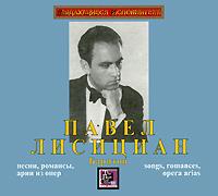 Zakazat.ru: Павел Лисициан. Песни, романсы, арии из опер
