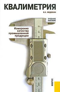 Квалиметрия. Измерение качества промышленной продукции
