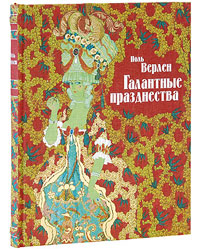 Поль Верлен Галантные празднества (эксклюзивное подарочное издание) алексей именная книга эксклюзивное подарочное издание
