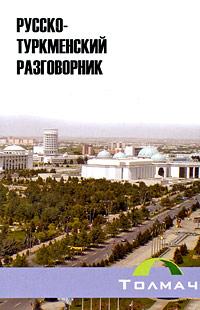 Гульнара Худайбердиева Русско-туркменский разговорник валентин дикуль упражнения для позвоночника для тех кто в пути
