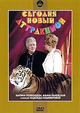 Фаина Раневская (