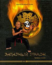 Западный Дракон. Уровень второй (+ CD-ROM). В. К. Гусев