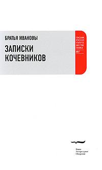 Братья Ивановы Записки кочевников. Повесть с картинками братья щербаковы ловля на незацепляйки