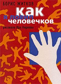 Борис Житков Как я ловил человечков борис житков борис житков рассказы о животных