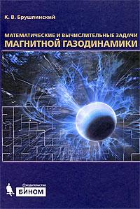 К. В. Брушлинский Математические и вычислительные задачи магнитной газодинамики