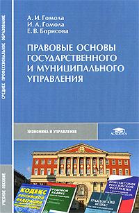 А. И. Гомола, И. А. Гомола, Е. В. Борисова Правовые основы государственного и муниципального управления