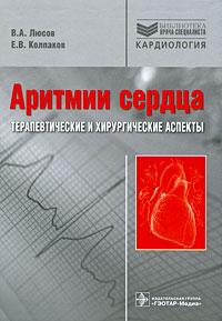 В. А. Люсов, Е. В. Колпаков. Аритмии сердца. Терапевтические и хирургические аспекты