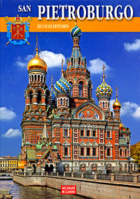San Pietroburgo ed i suoi dintorni