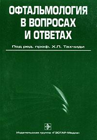 Под редакцией Х. П. Тахчиди Офтальмология в вопросах и ответах петренко в дерюгин е самодиагностика в вопросах и ответах