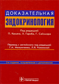 Доказательная эндокринология. Под редакцией П. Камачо, Х. Гариба, Г. Сайзмора