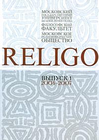 Religo. Альманах Московского религиоведческого общества, выпуск 1, 2004-2007