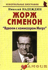 Жорж Сименон.