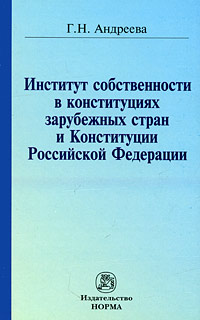 Институт собственности в конституциях зарубежных стран и Конституции Российской Федерации