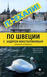 По Швеции с Андреем Константиновым. Авторский путеводитель