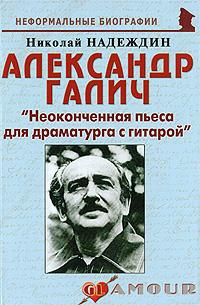 Александр Галич.