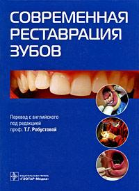Современная реставрация зубов