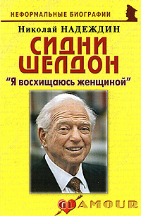 Николай Надеждин Сидни Шелдон. Я восхищаюсь женщиной сидни шелдон конец света