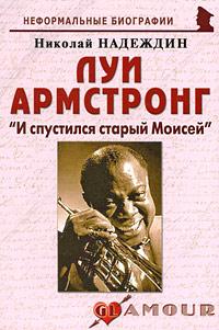 Николай Надеждин Луи Армстронг.