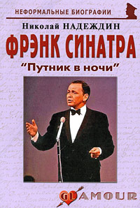Фрэнк Синатра.