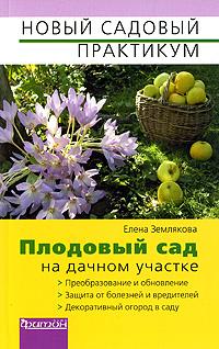 Плодовый сад на дачном участке