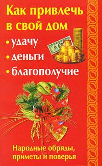 Как привлечь в свой дом: удачу, деньги, благополучие. Народные обряды, приметы и поверья