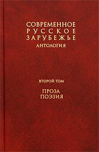 Современное русское зарубежье. В 7 томах. Том 2. Проза. Поэзия
