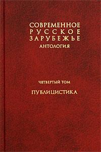 Современное русское зарубежье. В 7 томах. Том 4. Публицистика