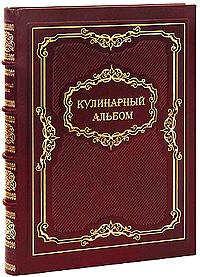 Кулинарный альбом (эксклюзивное подарочное издание) алексей именная книга эксклюзивное подарочное издание